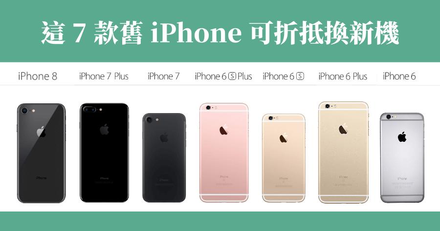 iPhone舊機換新機期限