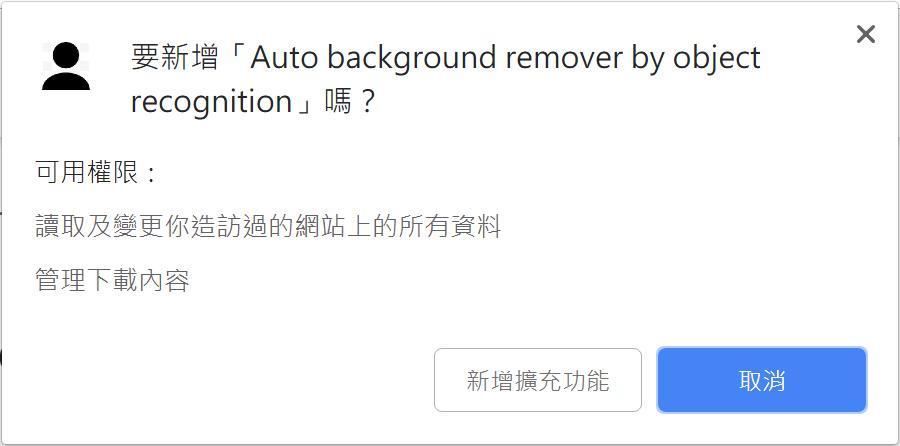 Auto background remover