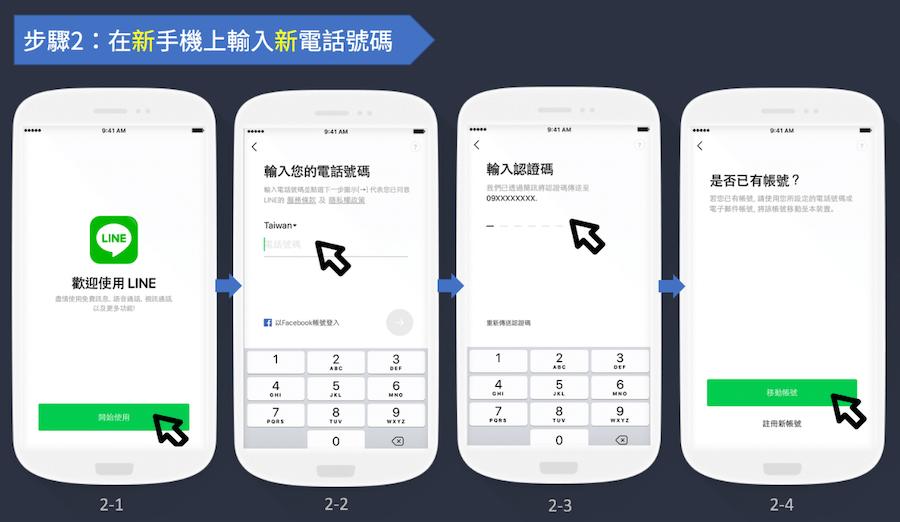 LINE 備份iOS轉Android