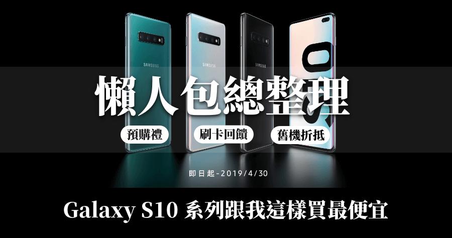 Samsung Galaxy S10 怎麼買最划算?跟我這樣買 645 元就可換 S10+ 頂規版!