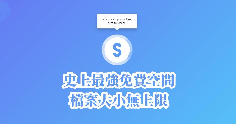 Smash 免費空間,無檔案大小限制、免註冊免登入
