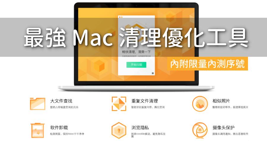 Tencent Lemon Cleaner