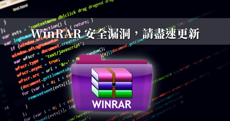 WinRAR ACE 漏洞