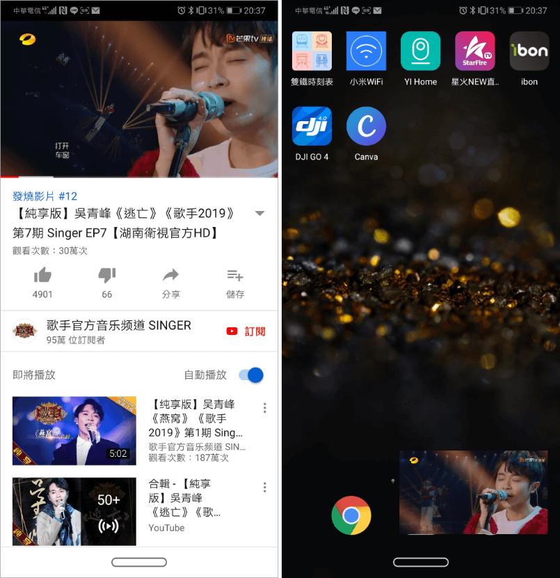 YouTube背景播放音樂