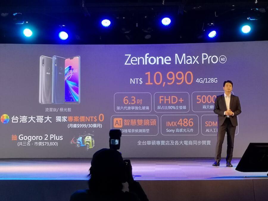 Zenfone Max Pro M2 預購禮