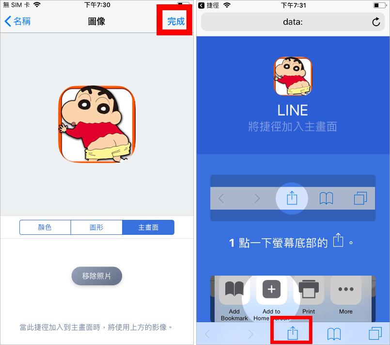 iPhone 修改 APP 圖示