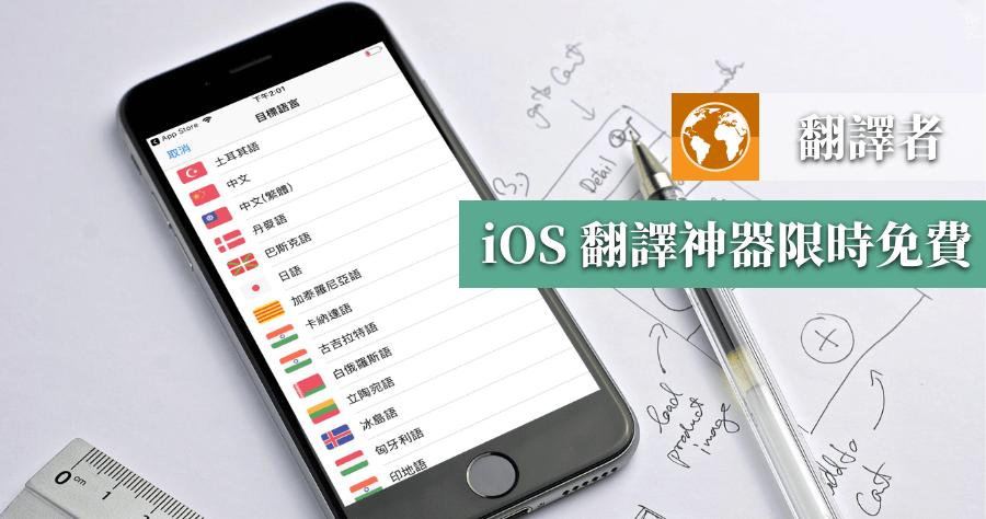 iPhone語音翻譯APP推薦