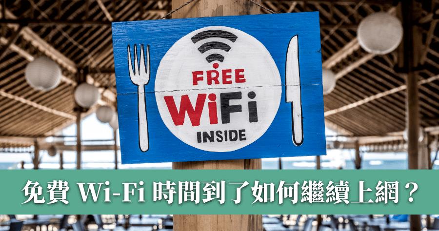 公共WiFi時間限制突破