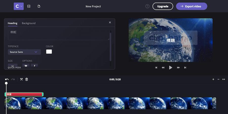 Clipchamp線上剪影片軟體