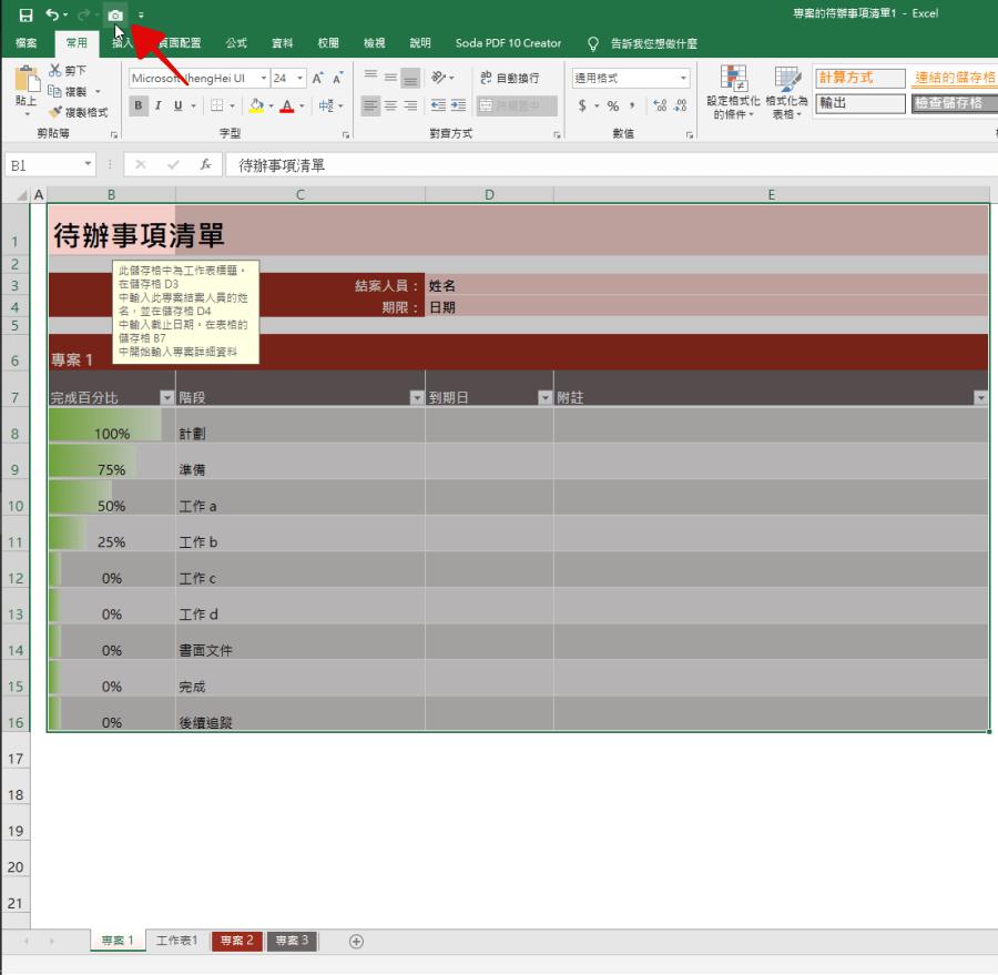Excel表格同步