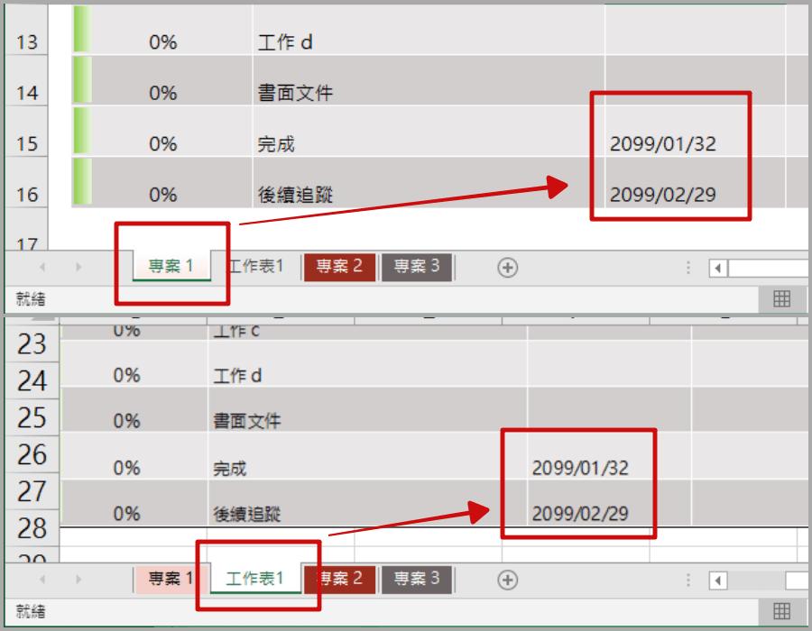 Excel兩個工作表內容同步
