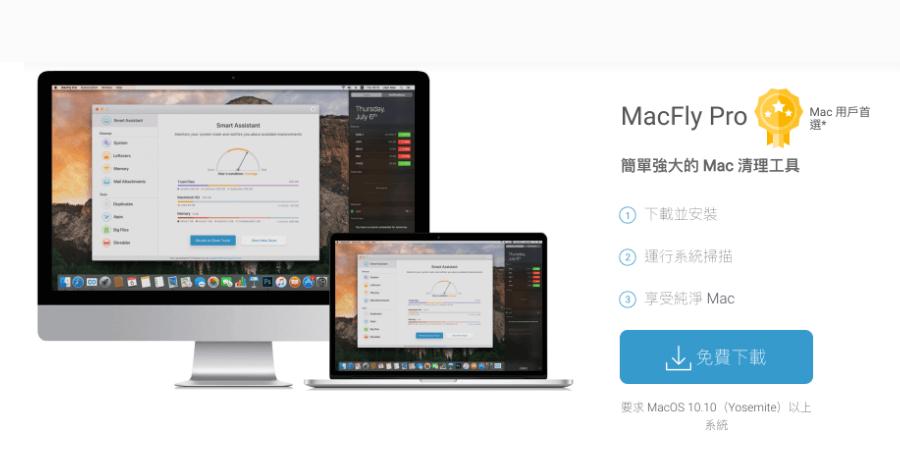 MacFly Pro下載