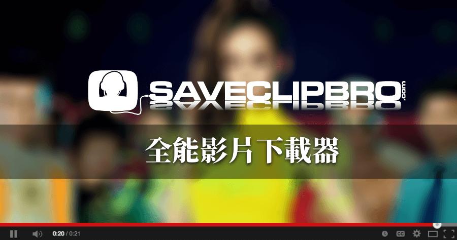 線上影片下載工具SaveClipBRO 好用嗎?支援多種格式轉檔功能