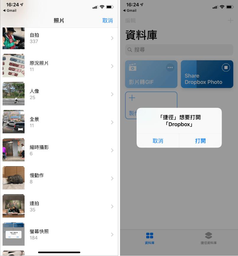 iOS捷徑