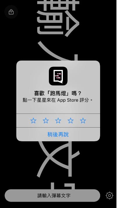 iPhone關閉APP評分提醒