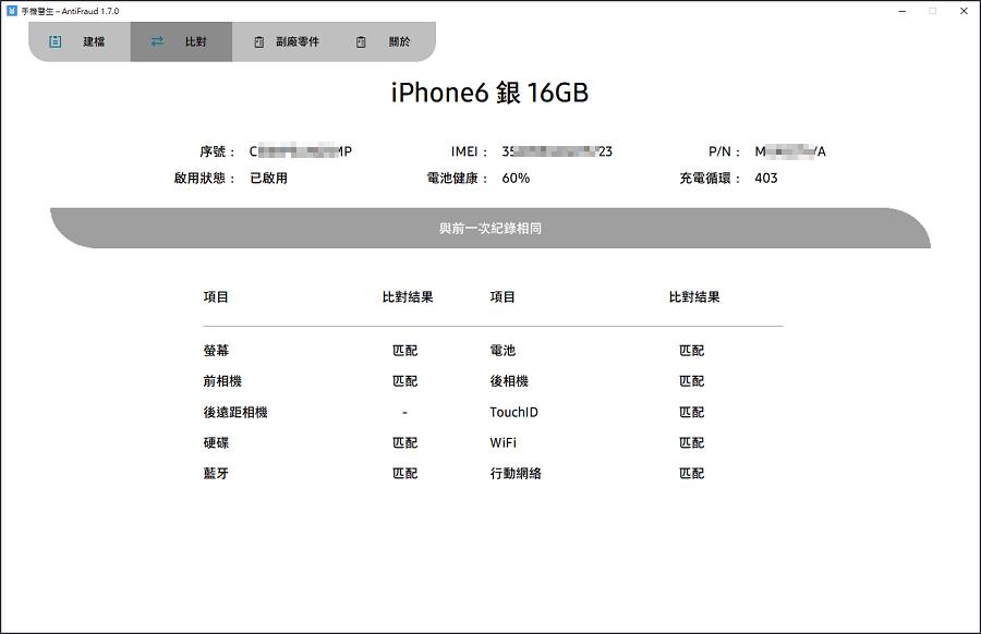 iPhone檢測手機零件