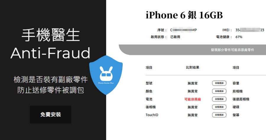 iPhone維修紀錄查詢
