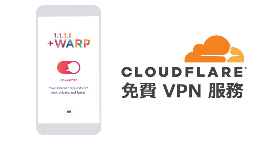 VPN APP 推薦