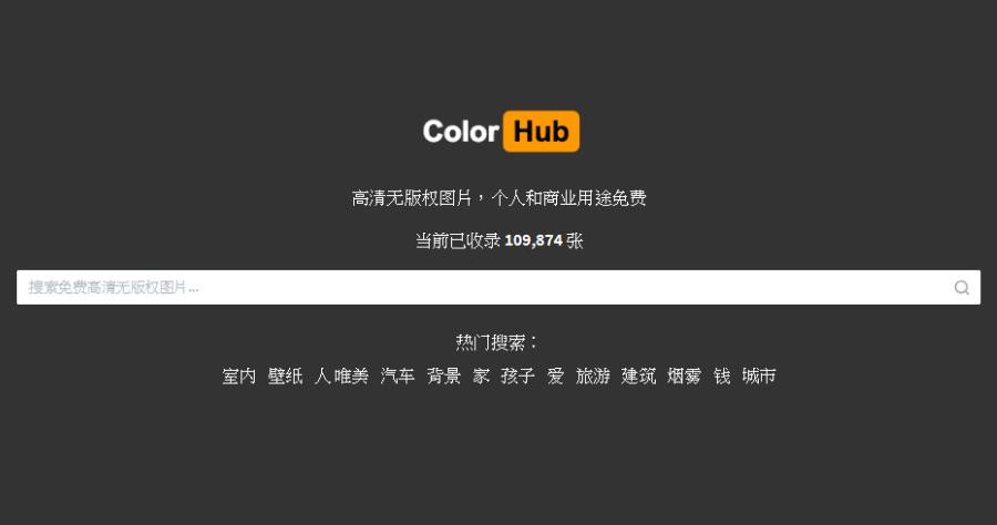 ColorHub 免費圖庫收錄超過 10 萬張照片,全部可商用免費下載