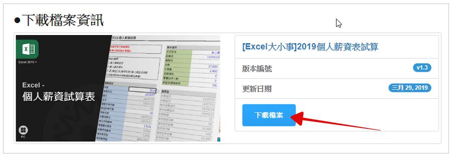 Excel 薪資表