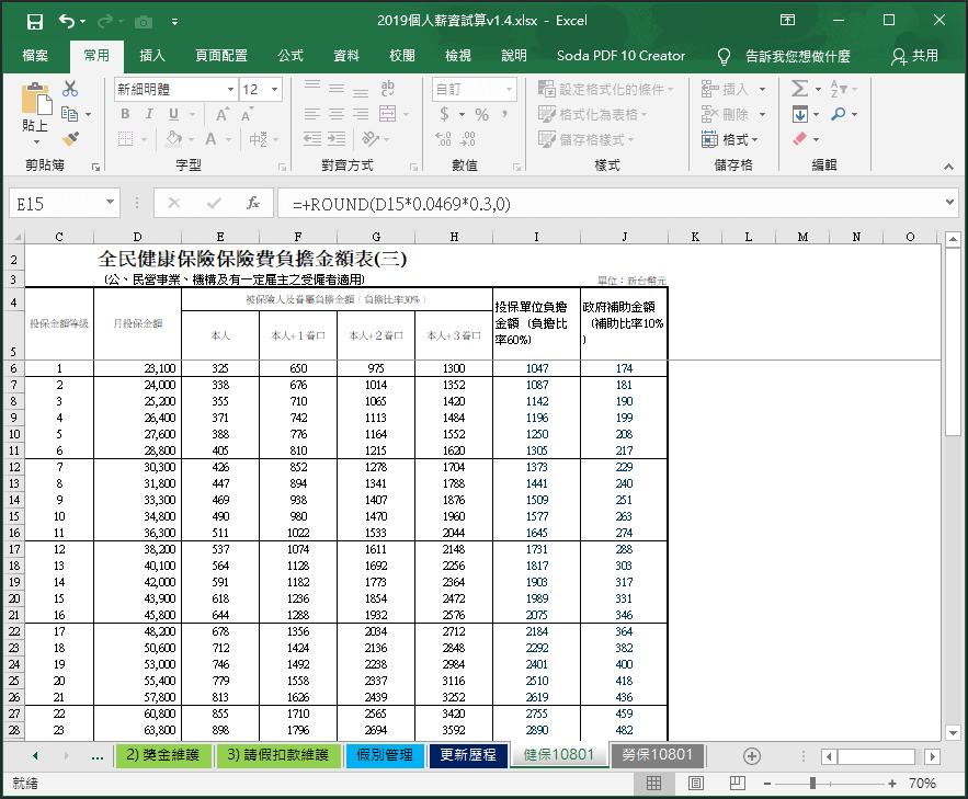 2019個人薪資表EXCEL試算