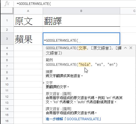 Excel Google翻譯