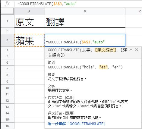 Google試算表翻譯