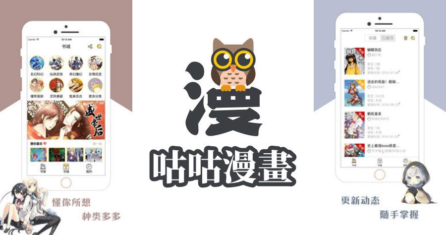 咕咕漫畫 APK 下載