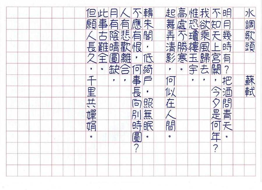 清松手寫體2