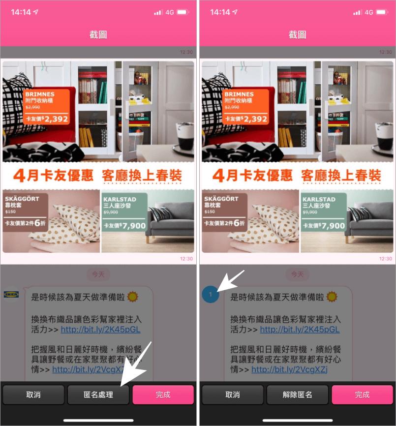 LINE長截圖 iOS