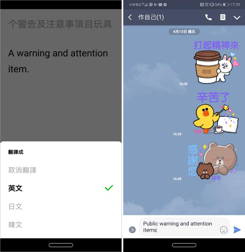 LINE 照片文字翻譯功能