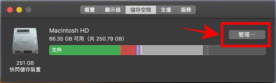 Mac空間不足怎麼辦