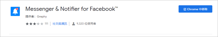 FB Messenger免開網頁直達