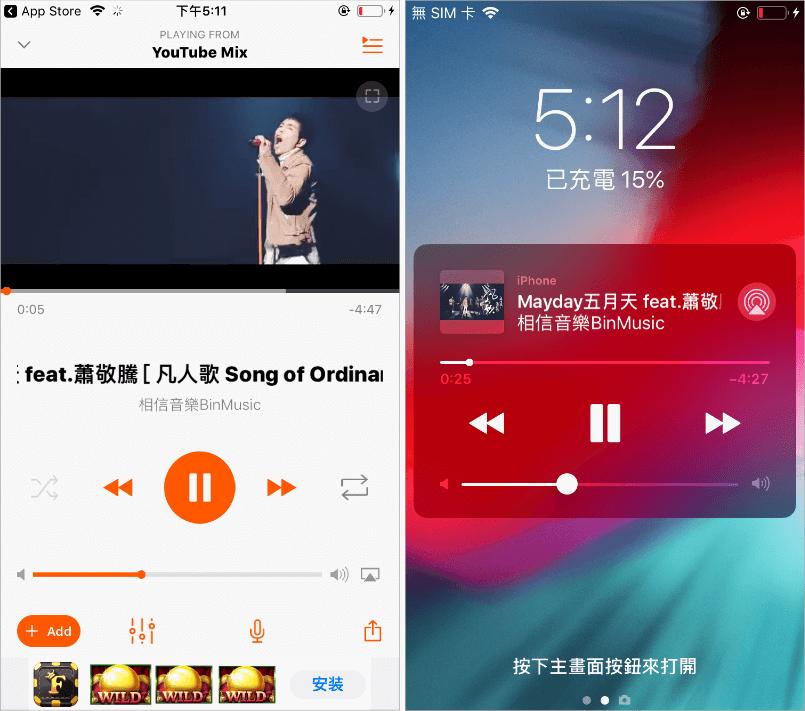 iPhone鎖屏聽音樂