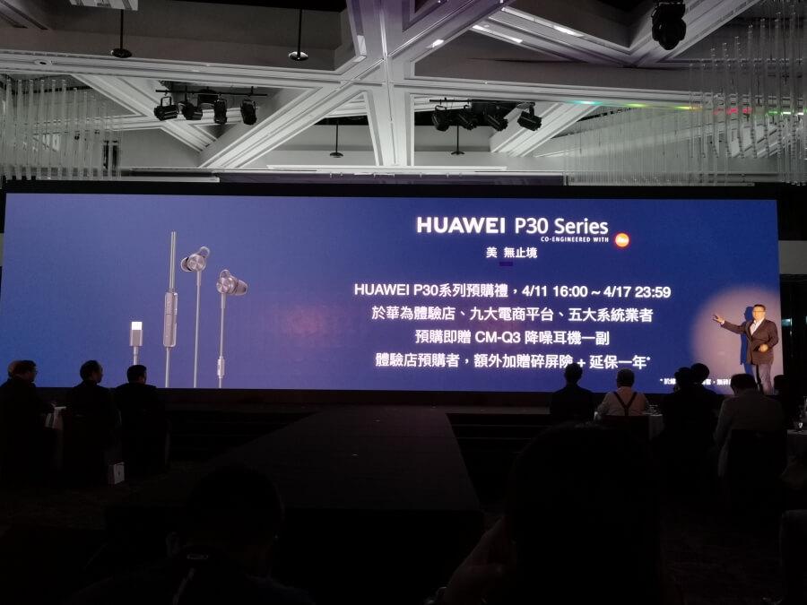 P30 Pro台灣售價