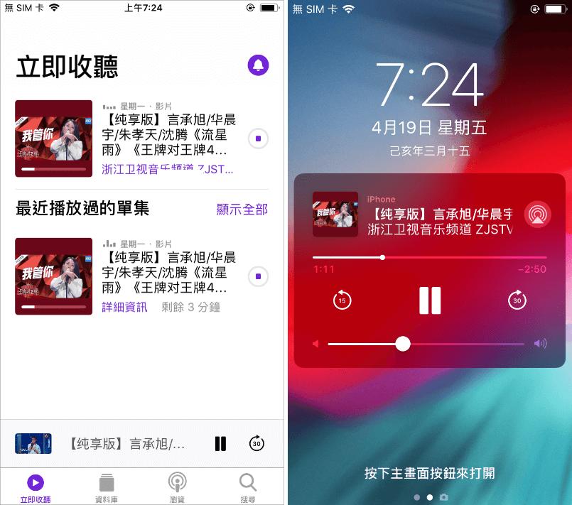 Podcast聽YouTube