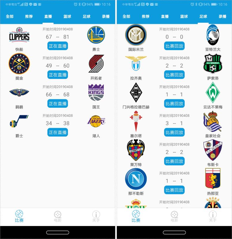 NBA手機直播