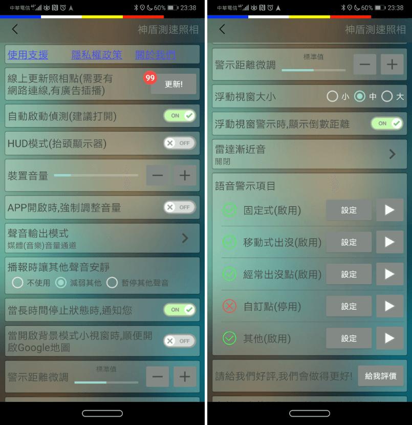 測速APP iOS