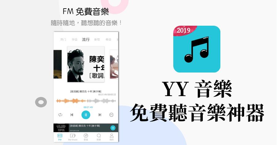 YYMusic