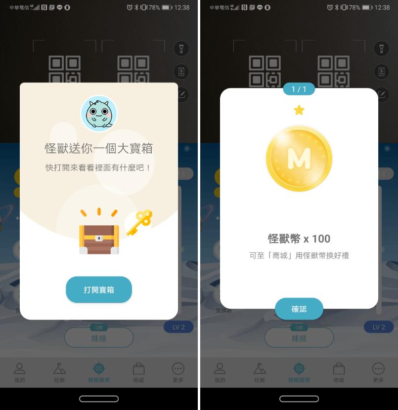 發票對獎App