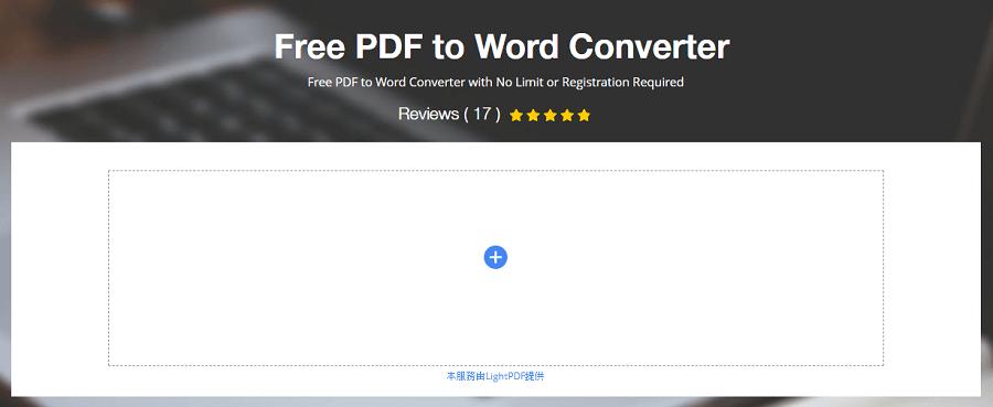 PDF線上免費轉檔