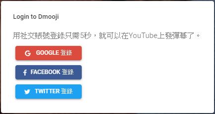 YouTube彈幕