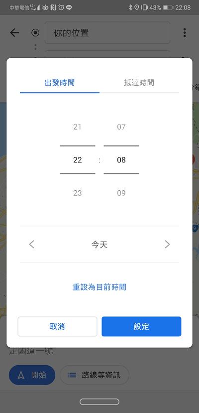 Google 地圖隱藏版功能