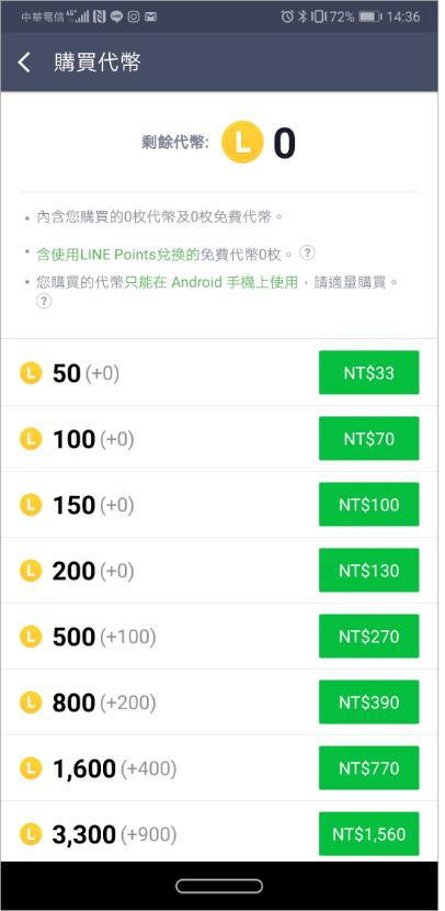 LINE代幣原價購買