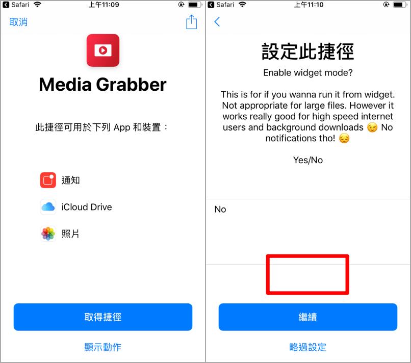 iOS 捷徑腳本下載