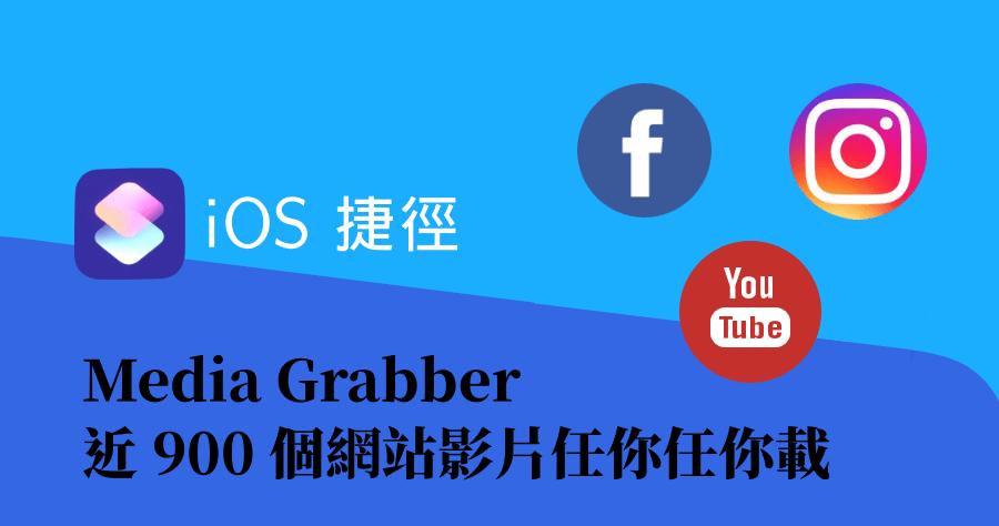 Media Grabber iOS 捷徑腳本,支援超過 800 個網站影音下載,iPhone 最強影片下載就是它!