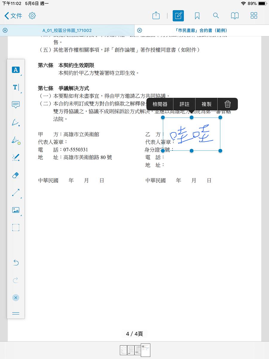 PDF 編輯工具 iPad