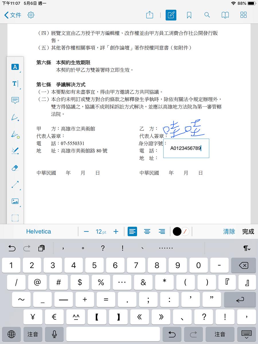 PDF 瀏覽器 Android