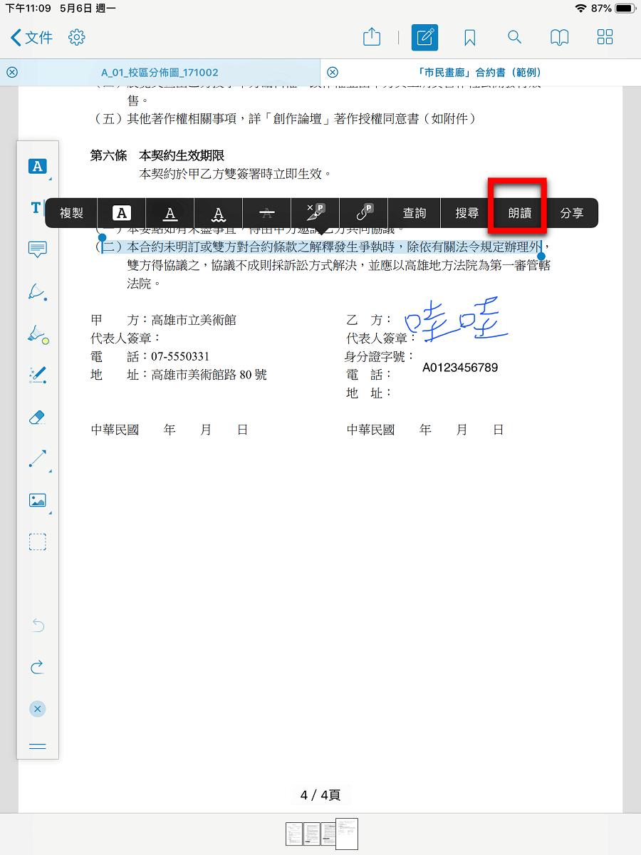 PDF 閱讀器 iOS