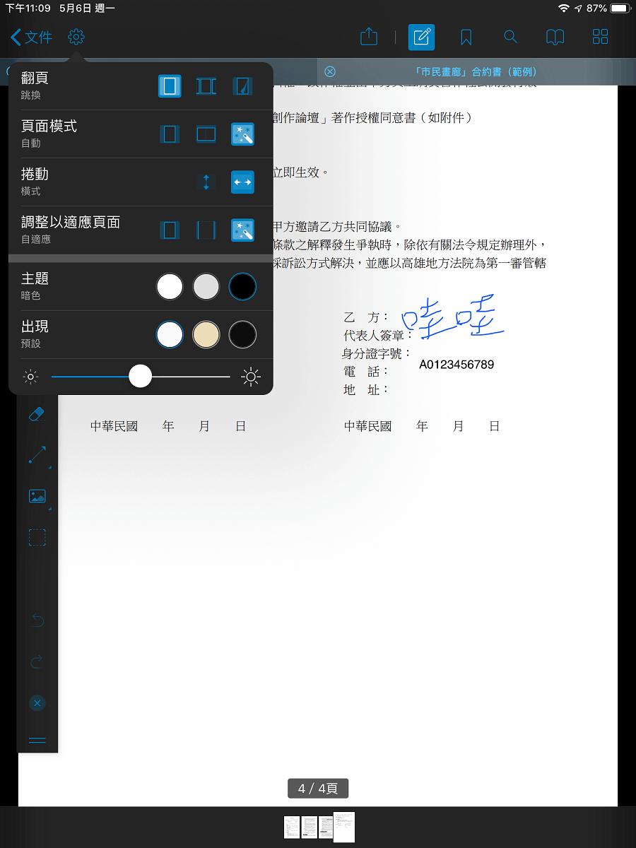 PDF 瀏覽器 iOS